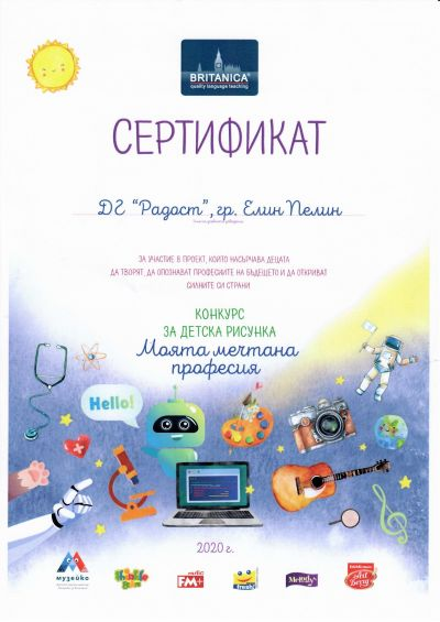 Сертификат - ДГ Радост - Елин Пелин