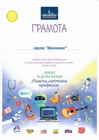 """Грамота на група """"Калинка"""" - ДГ Радост - Елин Пелин"""