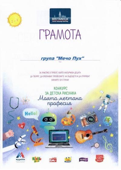 """Грамота на група """"Мечо Пух"""" - ДГ Радост - Елин Пелин"""